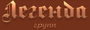 Логотип «Легенда групп» г. Пермь: гостиница, ресторан, магазин «Охота, рыбалка»